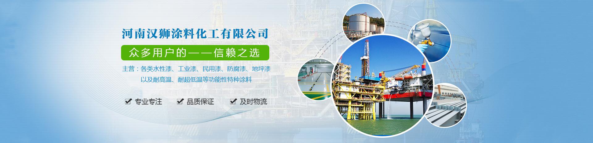 河南省汉狮yabovip206化工有限公司